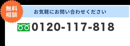 0120-543-106