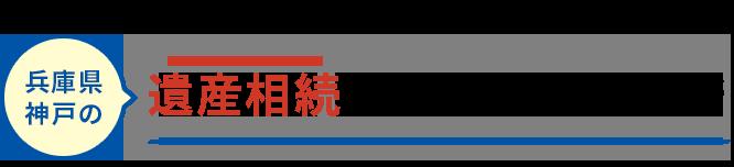 兵庫県神戸の遺産相続に強い弁護士事務所