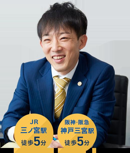 JR神戸駅徒歩3分/阪急高速神戸駅徒歩3分